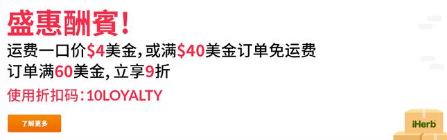 iHerb 8月优惠一口运费4美金 满40美金免邮包税 满60美金再9折