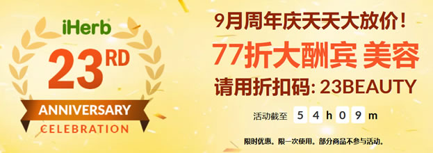 iHerb美容类商品周年庆77折优惠 优惠码23BEAUTY