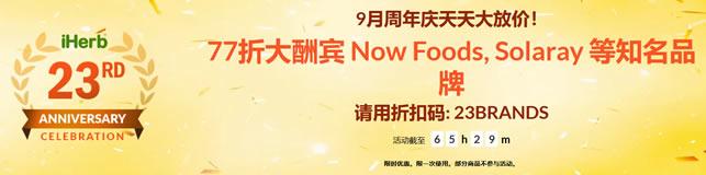 iHerb 23周年优惠 – Now Foods, Solaray品牌77折优惠 优惠码23BRANDS