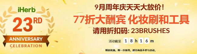 iHerb周年庆美妆刷具77折限时优惠及韩妆精品9折