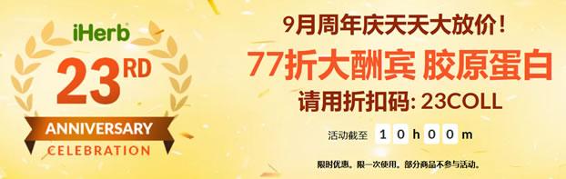 iHerb 9月周年庆胶原蛋白77折优惠 优惠码23COLL
