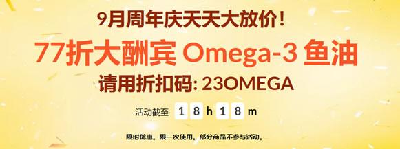iHerb 23周年优惠 – Omega-3 鱼油系列77折 优惠码23OMEGA