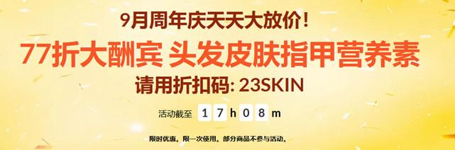 iHerb 23周年优惠 – 头发皮肤指甲营养素77折优惠 折扣码23SKIN