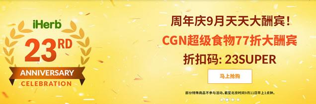 iHerb 23周年优惠 – CGN超级食物77折优惠 优惠码23SUPER