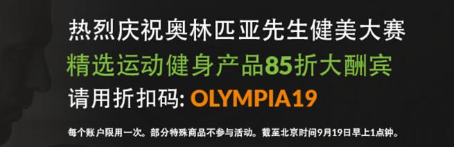 iHerb限时健身运动补剂类商品85折优惠 OLYMPIA19