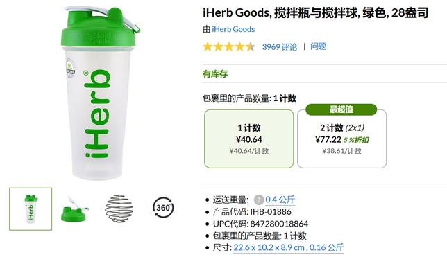 iHerb Goods, 搅拌瓶与搅拌球, 绿色, 28盎司