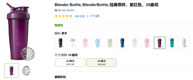 Blender Bottle, BlenderBottle, 经典带环,紫红色,28盎司