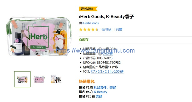 iHerb周末精选特惠 - iHerb Goods韩国美妆包K-Beauty袋子半价