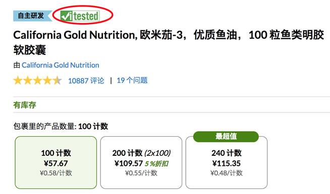 iHerb商品旁边有iTested标记是什么意思?