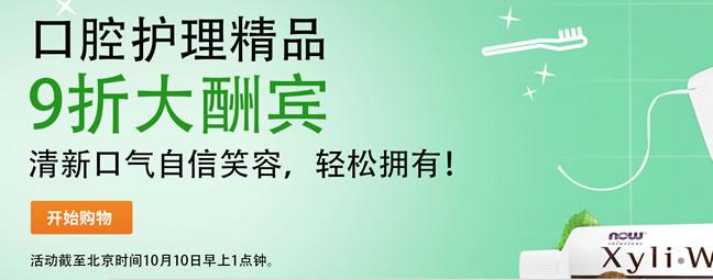 2019iHerb国庆节限时促销活动之口腔护理九折优惠