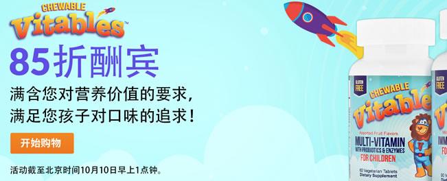 iHerb海淘商家Vitables系列商品国庆节八五折优惠