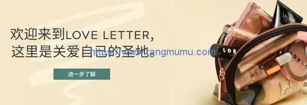 iHerb海淘平台即将新增Love Letter美妆频道