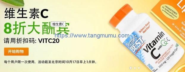 iHerb限时维生素C系列商品八折优惠 优惠码:VITC20