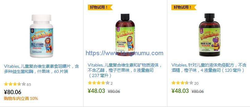 vitables补剂